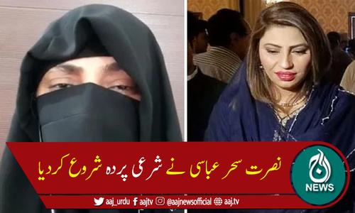 رکن سندھ اسمبلی نصرت سحر عباسی نے شرعی پردہ شروع کردیا
