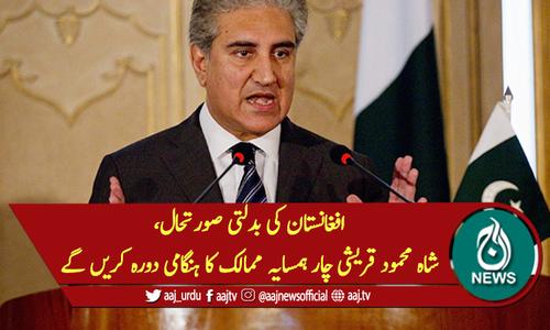 افغانستان کی بدلتی صورتحال، شاہ محمود قریشی چار ہمسایہ ممالک کا ہنگامی دورہ کریں گے
