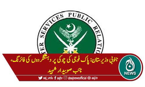 جنوبی وزیرستان: پاک فوجی کی چوکی پر دہشتگردوں کی فائرنگ، نائب صوبیدار شہید