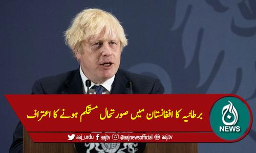 برطانیہ کا افغانستان میں صورتحال مستحکم ہونے کا اعتراف