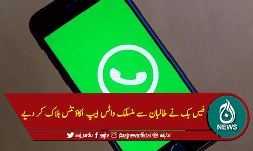 فیس بک نے طالبان سے منسلک واٹس ایپ اکاؤنٹس بلاک کر دیے