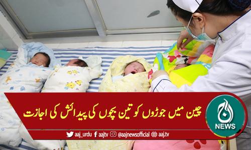 چین میں جوڑوں کو تین بچوں کی پیدائش کی اجازت