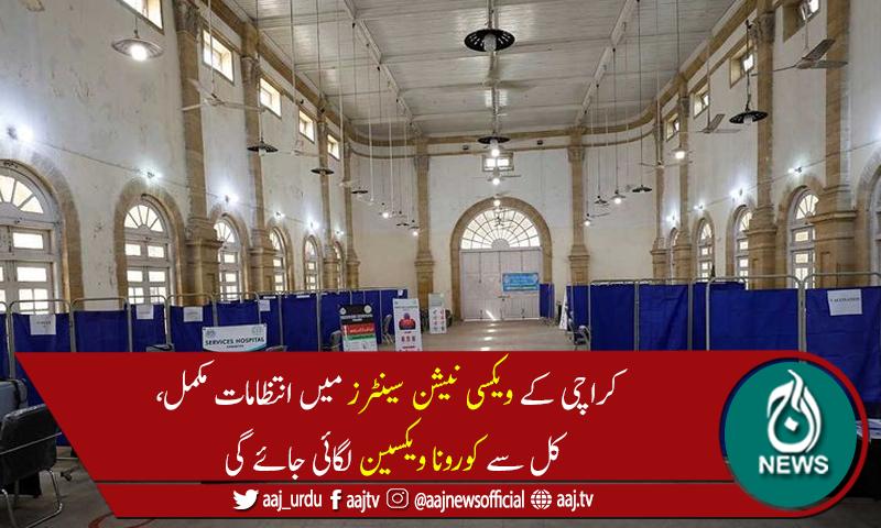 کراچی میں کورونا سے بچاؤ کیلئے 10 ویکسی نیشن سینٹرز میں انتظامات مکمل