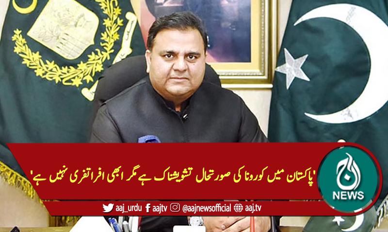 'پاکستان میں کوروناکی صورتحال تشویشناک ہےمگرابھی افراتفری نہیں ہے'