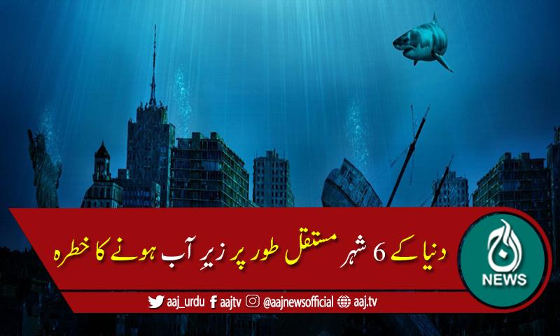 سال 2050ء تک دنیا کے 6 شہروں کے مستقل زیر آب ہونے کا خطرہ