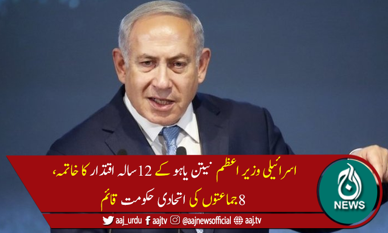 اسرائیلی وزیر اعظم  نیتن یاہو کے 12سالہ اقتدار کا خاتمہ ہوگیا