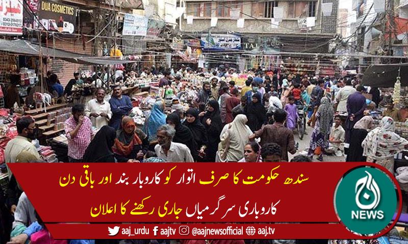 سندھ حکومت کا ہفتے میں 2روز کاروبار کی بندش کے خاتمے کا اعلان