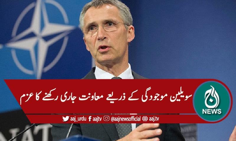 نیٹو کا افغانستان  میں فوجی پروگرام باقاعدہ ختم کرنے کا اعلان