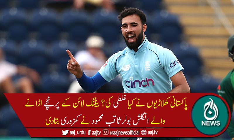 بیٹنگ لائن کوتباہ کرنے والے انگلش بولر نے پاکستانی کھلاڑیوں سے متعلق کیاکہا؟