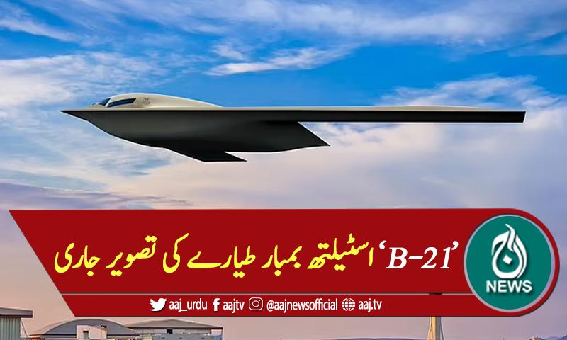 'B-21' اسٹیلتھ بمبار طیارے کی تصویر جاری