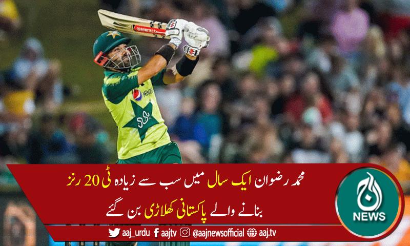 محمد رضوان سال میں سب سے زیادہ ٹی 20 رنز بنانے والے پاکستانی کھلاڑی