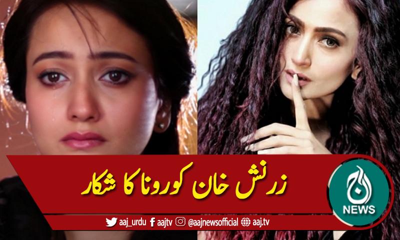 معروف پاکستانی اداکارہ زرنش خان کورونا کا شکار ہوگئیں