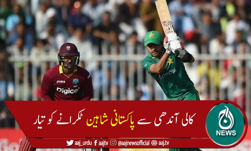 پاکستان اور ویسٹ انڈیز کی ٹیمیں پہلے ٹی 20 میں آج مدمقابل