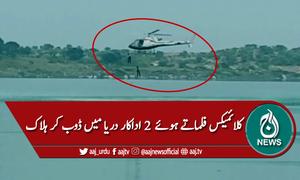 فلم کی شوٹنگ کے دوران 2 اداکار دریا میں ڈوب کر ہلاک