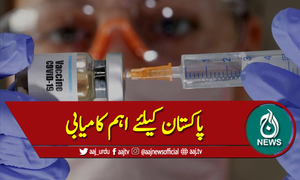 کورونا ویکسین کے کلینیکل ٹرائل کے تیسرے مرحلے کا پاکستان میں آغاز