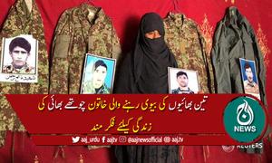 تین شوہر کھونے والی افغان خاتون چوتھے شوہر کی زندگی کیلئے فکرمند