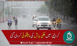 محکمہ موسمیات کی کراچی میں آج ہلکی بوندا باندی کی پیشگوئی