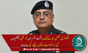 آئی جی سندھ کی چھٹیوں کافیصلہ 10روز کیلئے مؤخر کرنےکااعلامیہ جاری