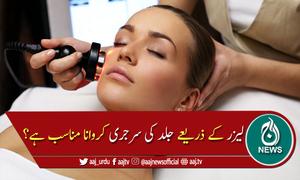 لیزر کے ذریعے جلد کی سرجری، کیا یہ مناسب عمل ہے؟