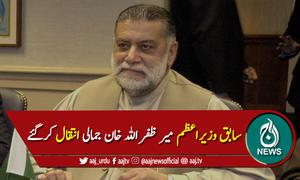 سابق وزیراعظم میر ظفر اللہ خان جمالی انتقال کرگئے