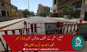 کراچی کے ضلع وسطی کے مختلف علاقوں میں اسمارٹ لاک ڈاؤن نافذ
