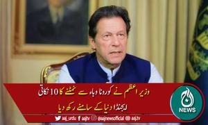 وزیراعظم عمران خان نےکورونا سے نمٹنے کیلئے 10 نکاتی ایجنڈا پیش کردیا