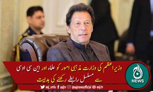 مساجدکوکسی صورت بندنہیں کیا جاسکتا، وزیراعظم عمران خان
