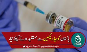 کوویڈ ویکسین سے مستفید ہونے کیلئے پاکستان کی تمام تیاریاں مکمل