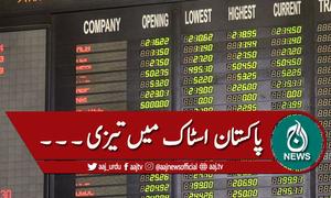 پاکستان اسٹاک میں تیزی