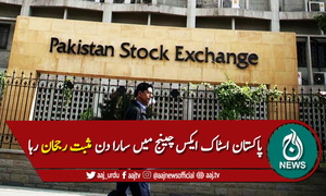 پاکستان اسٹاک ایکس چینج میں سارا دن مثبت رجحان رہا