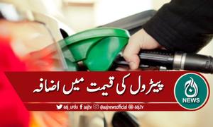 پیٹرول کی قیمت میں 3 روپے فی لیٹر اضافہ