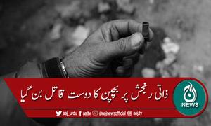 کراچی: ذاتی رنجش پر دوست کے ہاتھوں دوست قتل