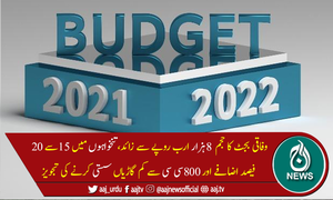 مالی سال 22-2021 کا وفاقی بجٹ آج پیش کیا جائے گا