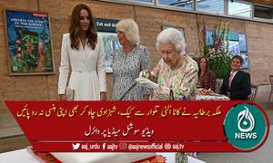 ملکہ برطانیہ نے جی سیون کا آغاز تلوار سے کیک کاٹ کر کیا