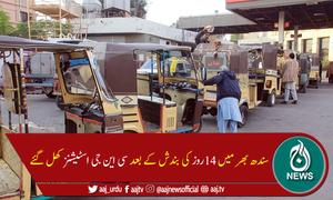 کراچی سمیت سندھ بھر میں 2 ہفتے بعد سی این جی کی فراہمی بحال