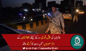 طالبان کی پیش قدمی، افغانستان کے 31صوبوں میں رات کا کرفیو نافذ