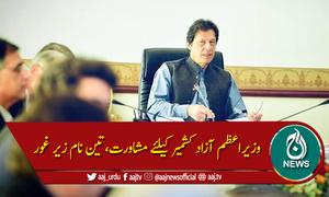 کون ہوگا تحریک انصاف کا وزیراعظم آزاد کشمیر۔۔۔؟