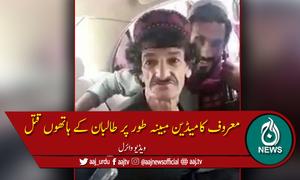 طالبان نے معروف کامیڈین کو مبینہ طور پر قتل کردیا، ویڈیو وائرل