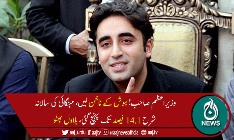 Aaj News - بلاول بھٹو کی ملک میں مہنگائی کی ریکارڈ شرح پر حکومت پر کڑی تنقید thumbnail