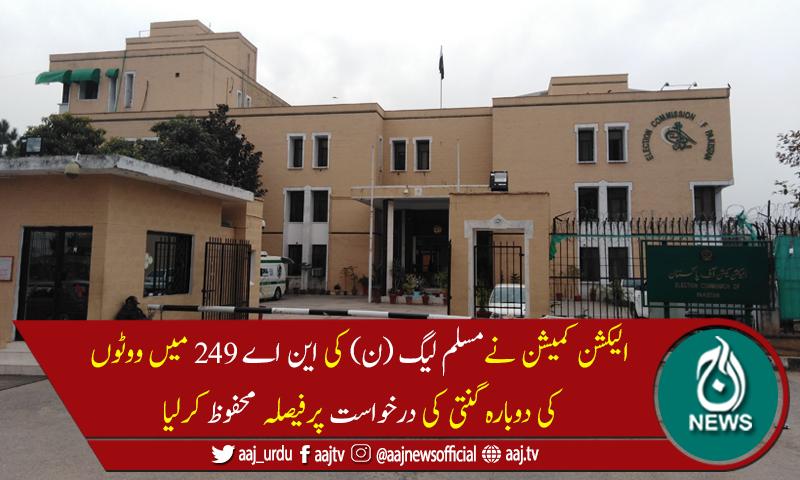 Aaj News - این اے 249 میں ووٹوں کی دوبارہ گنتی کی درخواست پر فیصلہ محفوظ thumbnail