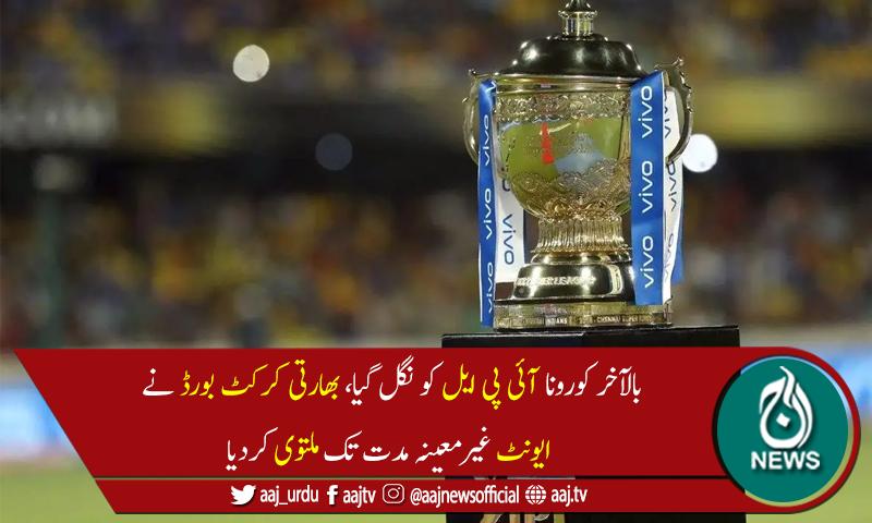 Aaj News - متعدد کھلاڑی کورونا میں مبتلا، بھارت نے آئی پی ایل ملتوی کردی thumbnail