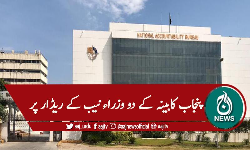 Aaj News - نیب: دو صوبائی وزراء سے پوچھ گچھ thumbnail