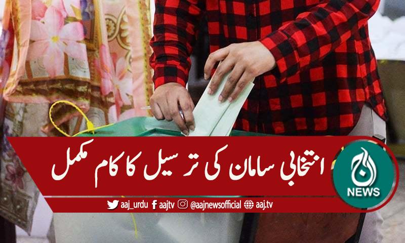 Aaj News - خوشاب: الیکشن، پی پی چوراسی، پولنگ کل ہوگی thumbnail