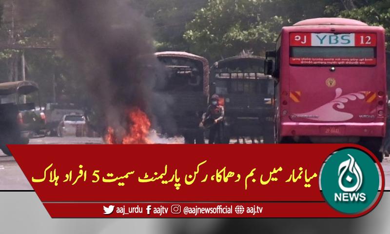 Aaj News - میانمار میں بم دھماکا، رکن پارلیمنٹ سمیت 5 افراد ہلاک thumbnail