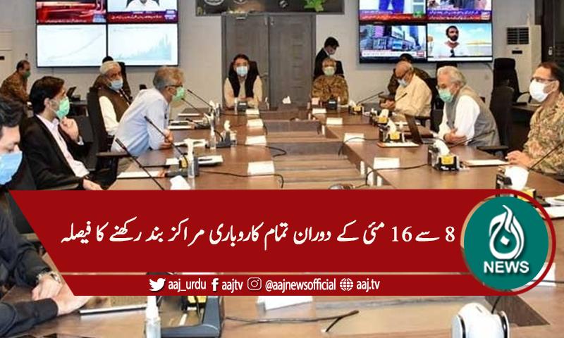 Aaj News - این سی او سی : کورونا ، مانیٹرنگ ٹیمیں تشکیل دینے کا فیصلہ thumbnail