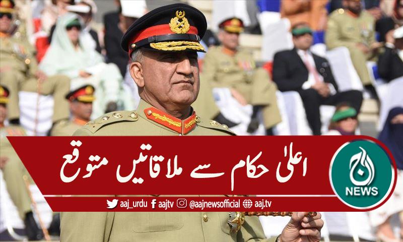 Aaj News - آرمی چیف جنرل قمر باجوہ سعودی عرب پہنچ گئے thumbnail