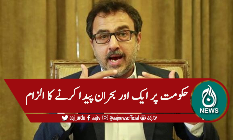 Aaj News - 'حکومت نے آٹے کی قلت پیدا کرنیکی تیاری کرلی' thumbnail