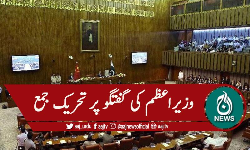 Aaj News - وزیراعظم عمران خان کا غلطیوں کا اعتراف، تحریک جمع thumbnail