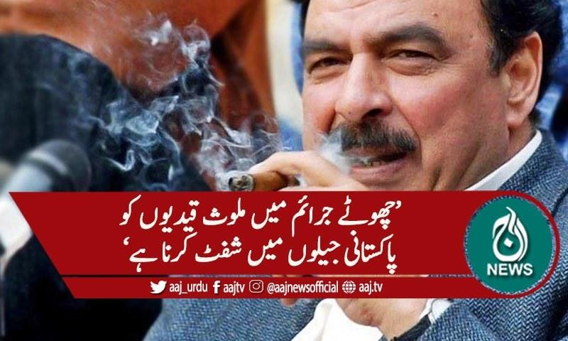 Aaj News - سعودی جیلوں  سے ملزمان کی پاکستانی جیلوں میں منتقلی thumbnail