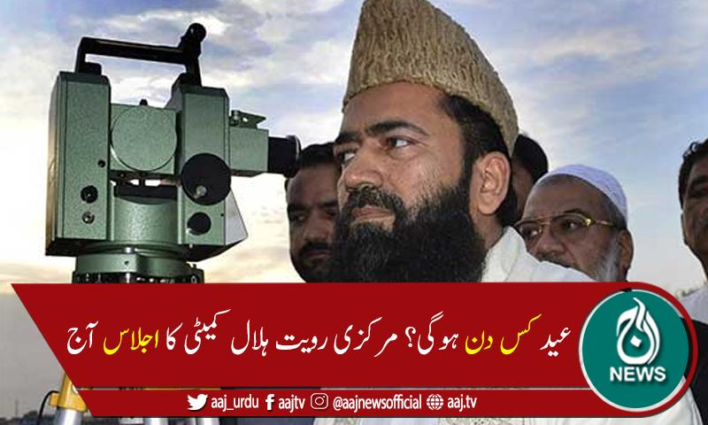 Aaj News - شوال کا چاند دیکھنے کیلئے مرکزی رویت ہلال کمیٹی کا اجلاس آج ہوگا thumbnail